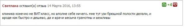 Популярные УЗИ-кабинеты в Вологде otziv-57