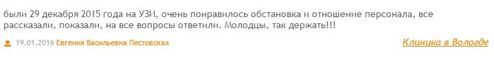 Популярные УЗИ-кабинеты в Вологде otziv-58