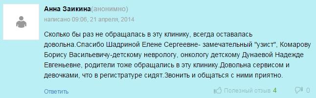 Популярные УЗИ-кабинеты в Вологде otziv-59