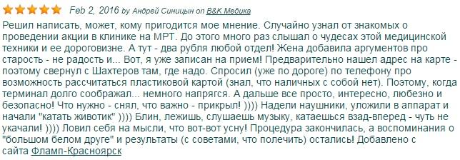 Где сделать МРТ в Красноярске? otziv-74