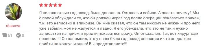 Где сделать МРТ в Красноярске? otziv-75