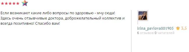 Где сделать МРТ в Красноярске? otziv-76