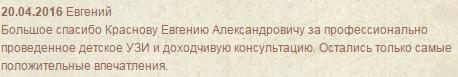 Где лучше сделать УЗИ в Мурманске? otziv-81