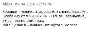 Где недорого можно сделать качественное УЗИ в Москве? otziv-85