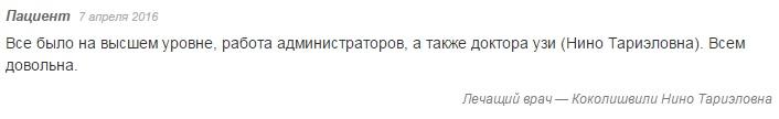 Где недорого можно сделать качественное УЗИ в Москве? otziv-87
