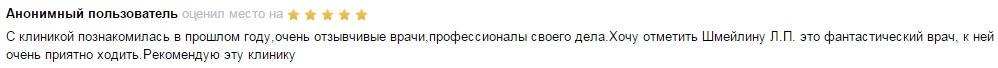 Где недорого можно сделать качественное УЗИ в Москве? otziv-88
