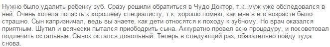 Где недорого можно сделать качественное УЗИ в Москве? otziv-89