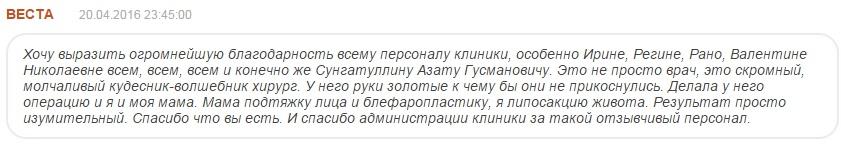 Где сделать качественное МРТ в Казани? otziv-90