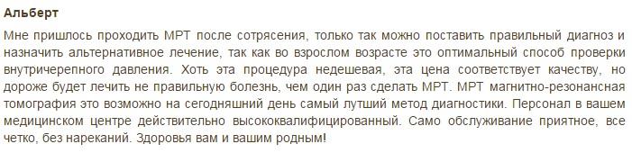 Где сделать качественное МРТ в Казани? otziv-91