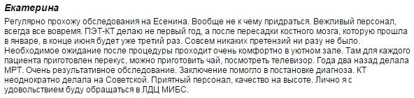 Где сделать качественное МРТ в Казани? otziv-93