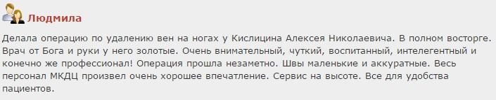 Где сделать качественное МРТ в Казани? otziv-94