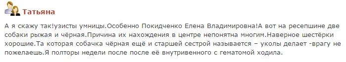 Где сделать МРТ в Новосибирске? otziv-95