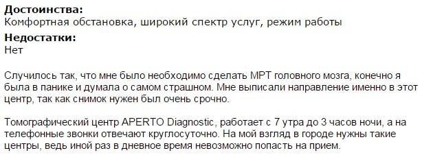 Где сделать МРТ в Новосибирске? otziv-96