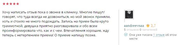 Где сделать МРТ в Новосибирске? otziv-97