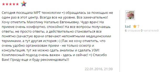 Где сделать МРТ в Новосибирске? otziv-98