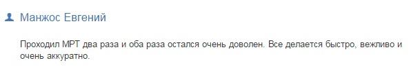 Где сделать МРТ в Новосибирске? otziv-99