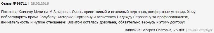 Где можно сделать УЗИ в СПб? otziv