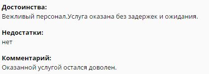 Где сделать МРТ в Ростове-на-Дону? otziv