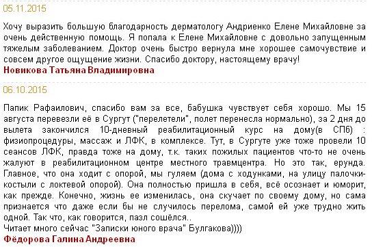 Отзывы о клинике Медем в Санкт-Петербурге