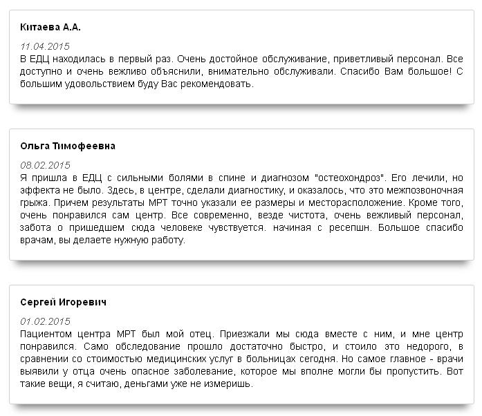 Где в Москве можно недорого сделать МРТ? otzivi-o-centre-увл