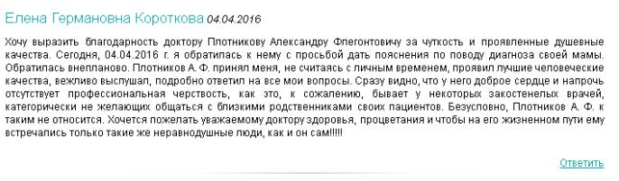 """Отзывы о медицинском центре """"Тонус"""" в Нижнем Новгороде"""