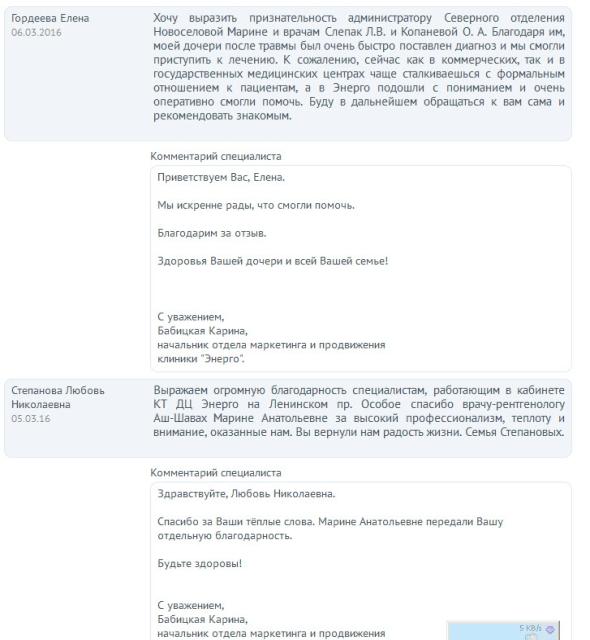 Отзывы о медцентре Энерго в Санкт-Петербурге