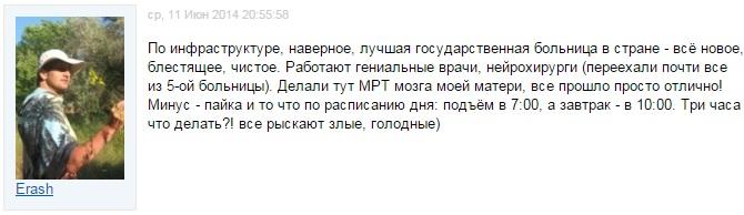 rnpc_minsk_otziv