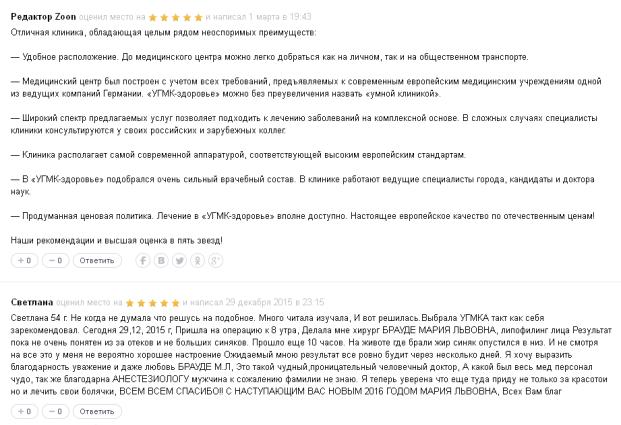 """Отзывы о клинике """"УГМК-Здоровье"""""""