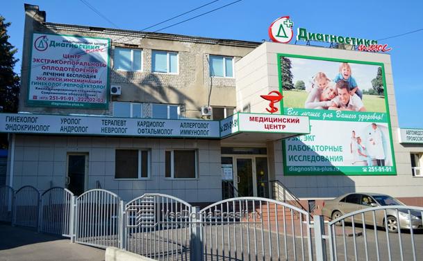 Где можно сделать УЗИ в Воронеже? uzi_diagnostika_plus