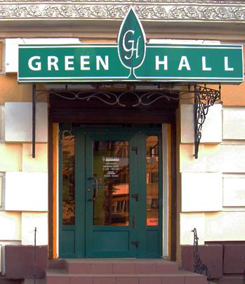 "УЗИ в медцентре ""Green Hall"""