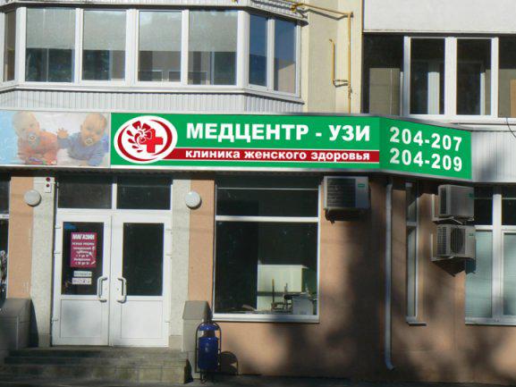 Медицинский центр на проспект победы пенза