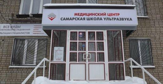 Прохождение УЗИ в Самарской школе ультразвука