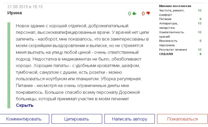 Медицинские центры москвы онкология