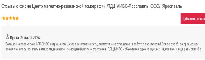Названия и адреса клиник, в которых делают МРТ в Ярославле lcb-mibs-yaroslavl-otzivi-e1461180287938