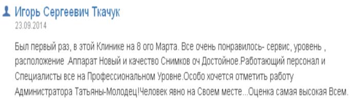 Где можно пройти процедуру МРТ в Смоленске? mrt-ekspert-smolensk-otzivi-e1461180770443