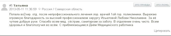 Отзывы об обласной больнице города Архангельск