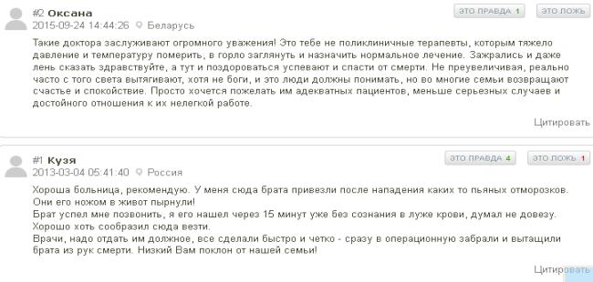 Где можно пройти процедуру МРТ в Смоленске? otzivi-o-bolnice-krasnij-krest-v-smolenske
