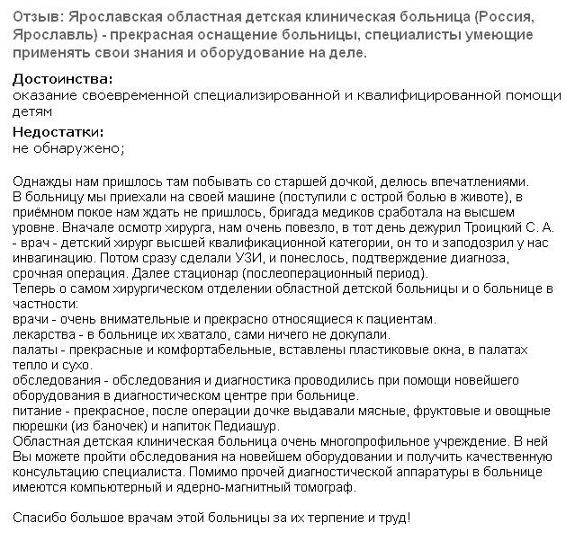 Названия и адреса клиник, в которых делают МРТ в Ярославле otzivi-o-yaroslavskoi-detskoi-bolnice