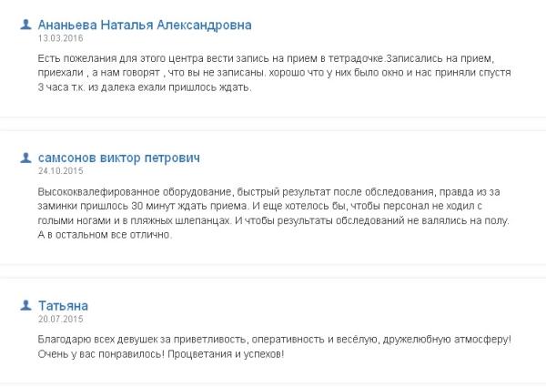 Отзывы о клинике «МРТ-Эксперт» во Владимире