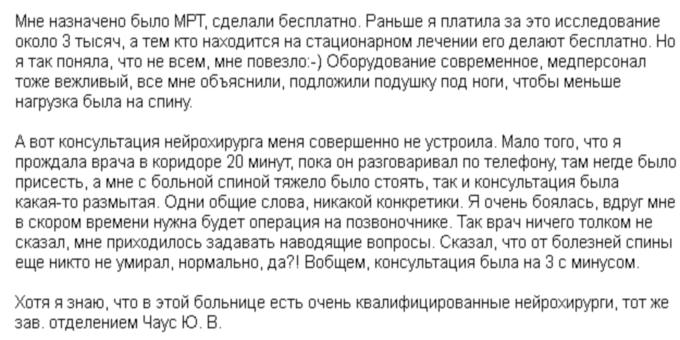 Отзывы об МРТ в Краевой клинической больнице №2 в Хабаровске