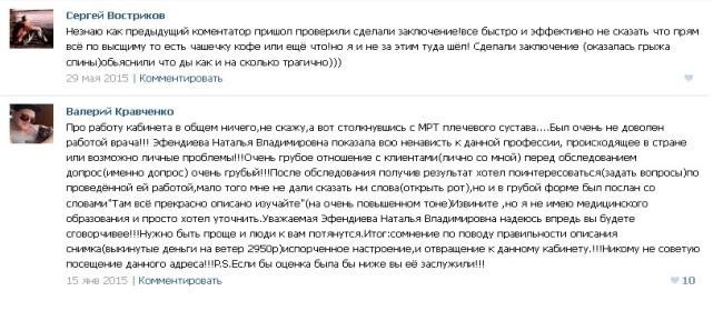 Отзывы об липецкой городской поликлинике №2