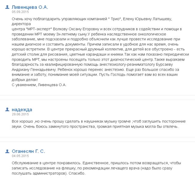 """Отзывы о центре """"МРТ-Эксперт"""" в Липецке"""