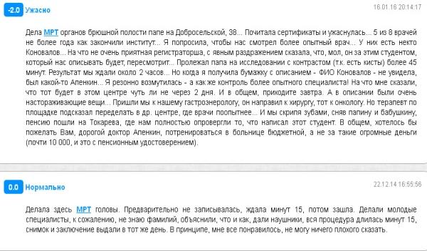 Отзывы о диагностическом центре МИБС во Владимире