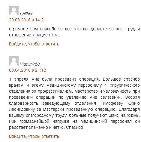 Отзывы об Обласном онкологическом диспансере во Владимире