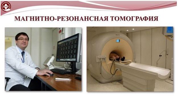 МРТ во Владимирской обласной клинической больнице