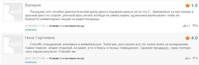 Отзывы о Владимирском диагностическом центре