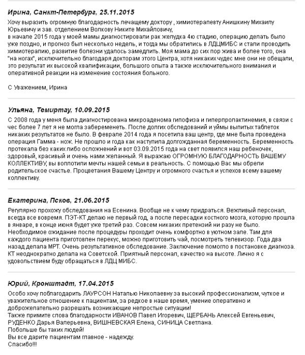 Ульяновск поликлиника 5 расписание к врачу