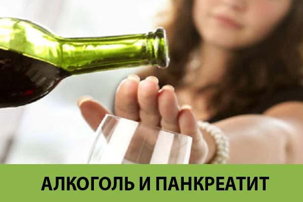 Алкоголь при панкреатите абсолютно запрещен
