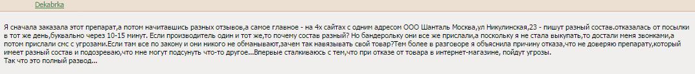 baktefort_otzivi