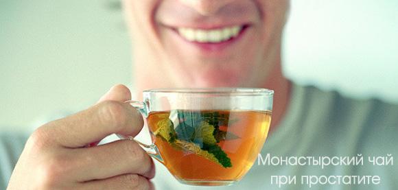 чай от паразитов купить